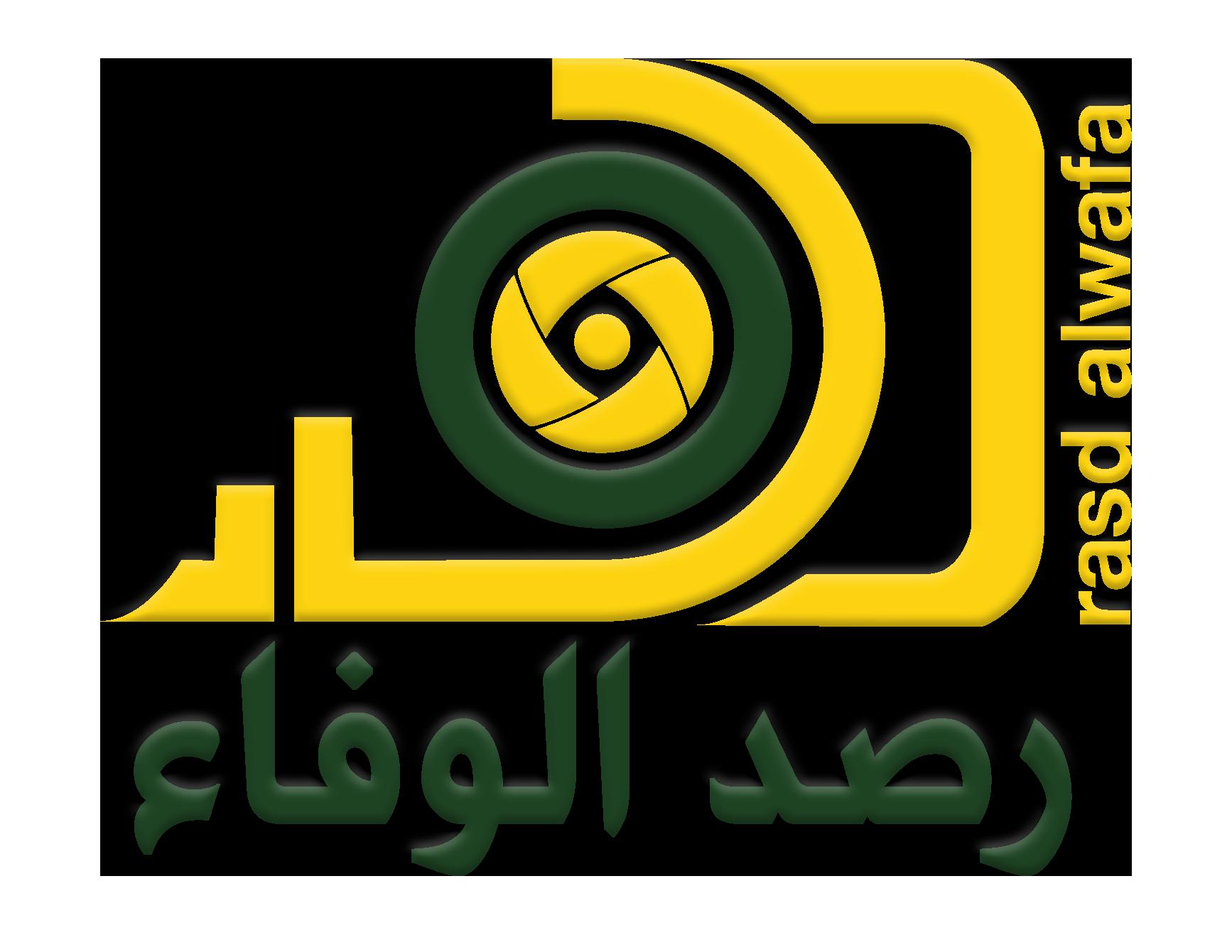 رصد الوفاء | rasd alwafa