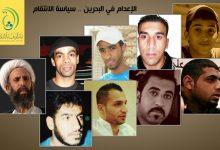 الإعدام في البحرين .. سياسة الانتقام