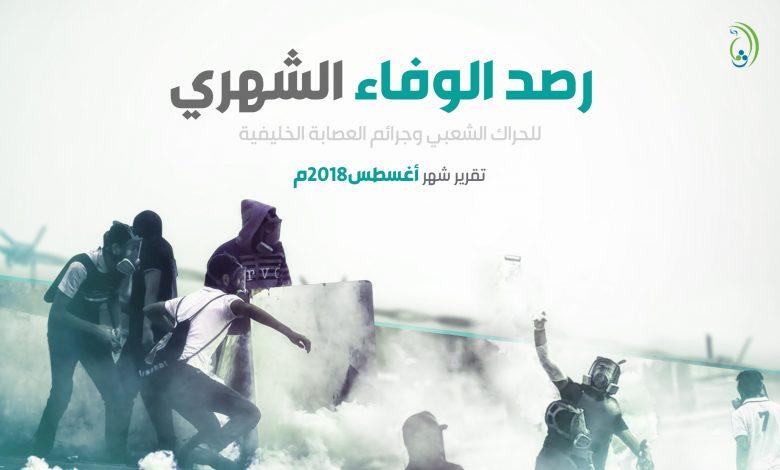 رصد الوفاء الشهري: قرابة 141 فعالية ميدانية شهدتها البحرين خلال شهر أغسطس الماضي